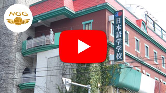 日本語学学校 NIHON GOGAKU GAKKO